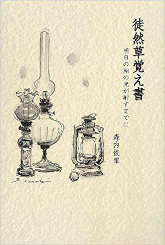 Toshio Moriuchi Toshio Moriuchi