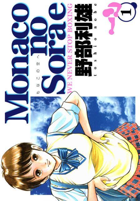 Toshio Nobe Toshio Nobe Person Comic Vine