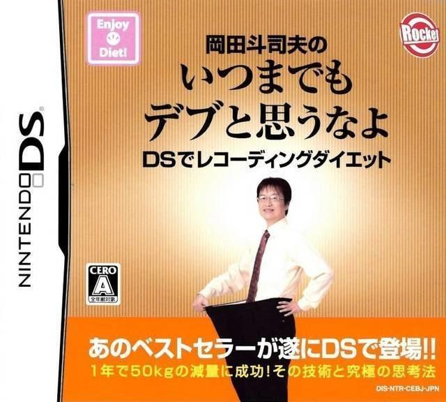 Toshio Okada Okada Toshio no Itsumademo DEBU to Omounayo DS Recording