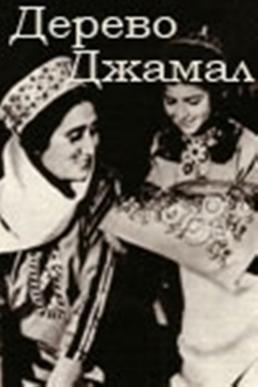 Tree Dzhamal movie poster