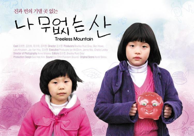 Treeless Mountain Treeless Mountain Movie Picture Gallery