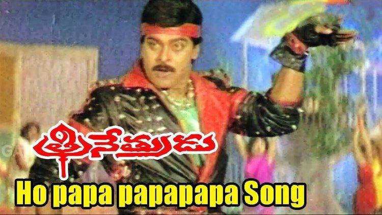 Trinetrudu Trinetrudu Songs Ho papa papapapa Chiranjeevi Bhanu Priya
