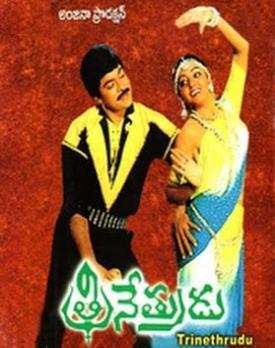Trinetrudu Trinetrudu Trinetrudu Movie Cast Crew