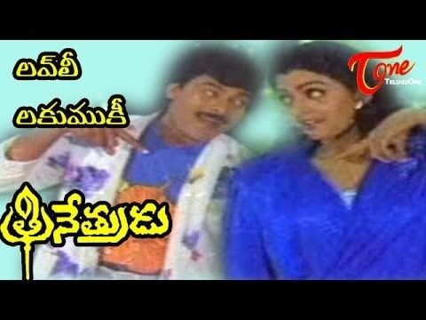 Trinetrudu Trinetrudu Songs Lovely Lakumuki Chiranjeevi Bhanu Priya YouTube