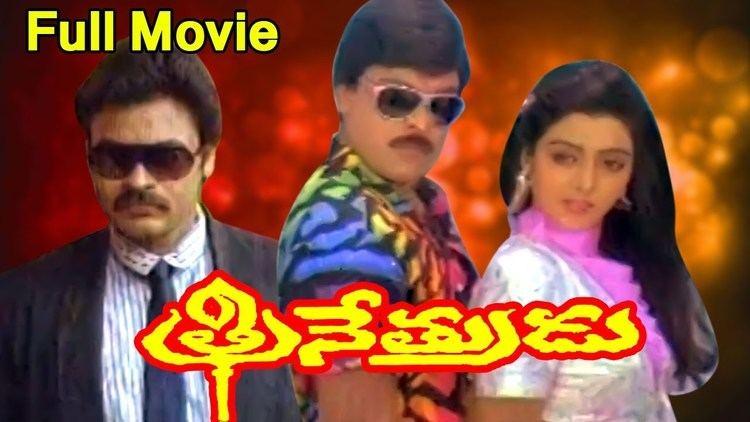 Trinetrudu Trinetrudu Full Length Telugu Movie YouTube