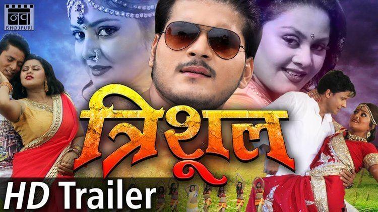 TRAILER Trishul BHOJPURI MOVIE 2016 Arvind Akela Kallu Viraj