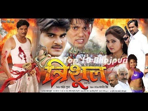 HD Trishul Bhojpuri FULL HD movie 2017