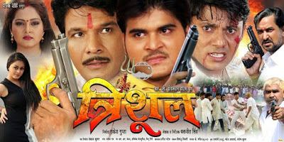 Trishul Bhojpuri Movie 2017 Video Songs Poster Release Date