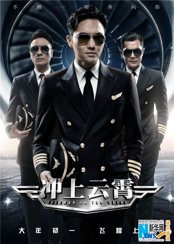 Triumph in the Skies (film) New stills of movie Triumph in the Skies released Chinaorgcn