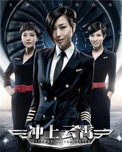 Triumph in the Skies (film) New stills of movie Triumph in the Skies3 Chinadailycomcn