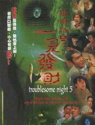 Troublesome Night Troublesome Night 5