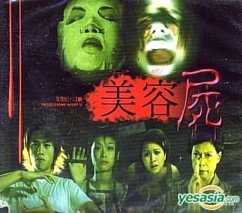 Troublesome Night YESASIA Troublesome Night 12 Taiwan Version VCD Angie Cheung