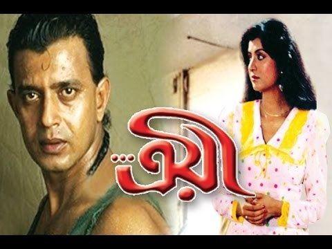 Troyee Troyee Bengali Romantic Movie Good Quality