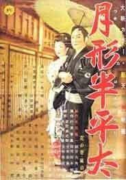 Tsukigata Hanpeita: Hana no maki; Arashi no maki movie poster