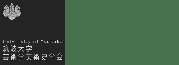 Tsukuba, Ibaraki in the past, History of Tsukuba, Ibaraki