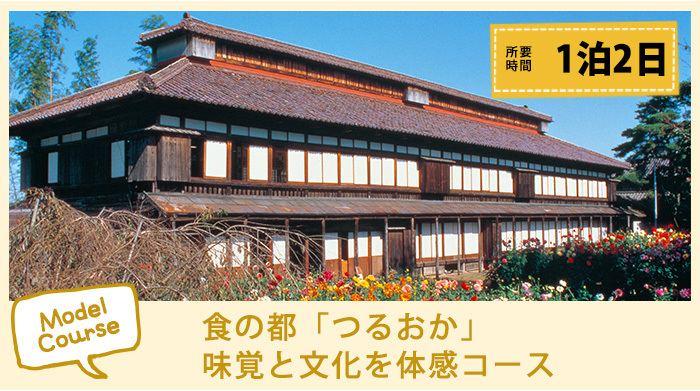 Tsuruoka, Yamagata Culture of Tsuruoka, Yamagata