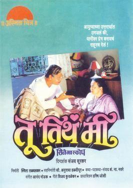Tu Tithe Mee movie poster
