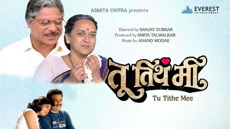 Image result for Tu Tithe Mee 1998