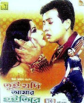 Tui Jodi Aamar Hoiti Re movie poster