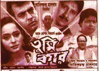 Tumi Kar movie poster