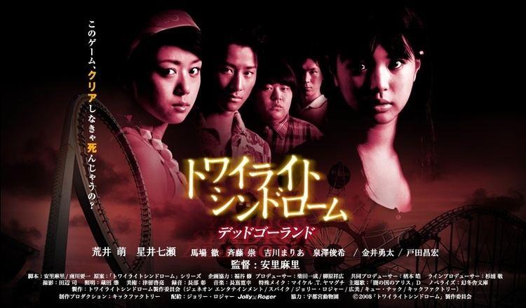 Twilight Syndrome: Dead Go Round Twilight Syndrome Dead Go Round AsianWiki