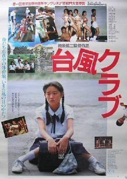 Typhoon Club (film) Smai Shinji Taif kurabu Typhoon Club 1985 some words some