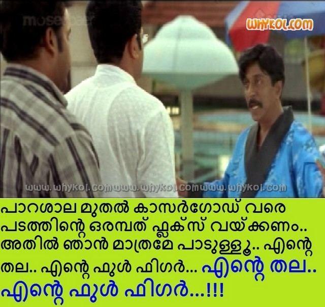 Tamil Udayananu Tharam Movie Download