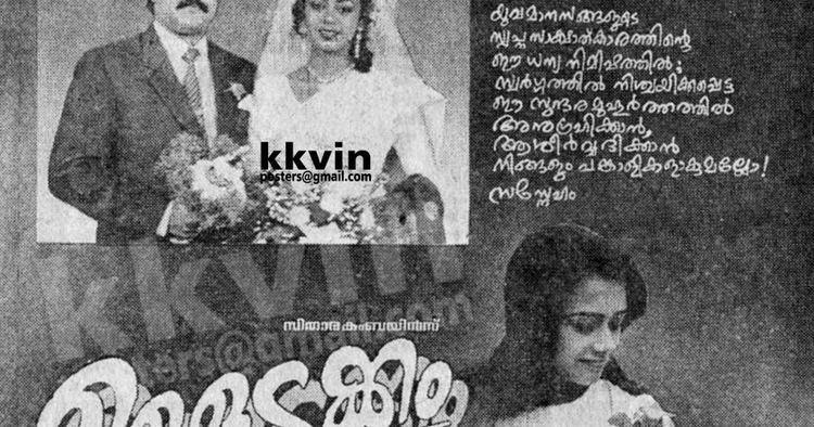 Ulladakkam Anthiveyil ponnuthirum song lyrics Ulladakkam movie Malayalam Song