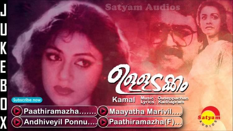 Ulladakkam Ulladakkam Malayalam Film Full Audio Jukebox Mohanlal