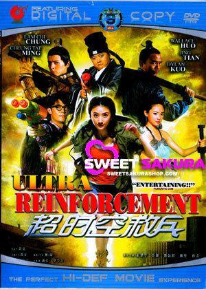 Ultra Reinforcement Ultra Reinforcement DVD 2012 Rp600000 SWEETSAKURASHOPCOM
