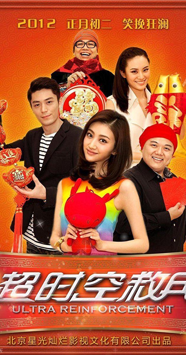 Ultra Reinforcement Chao shi kong jiu bing 2012 IMDb