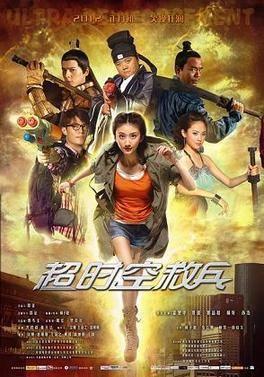 Ultra Reinforcement movie poster