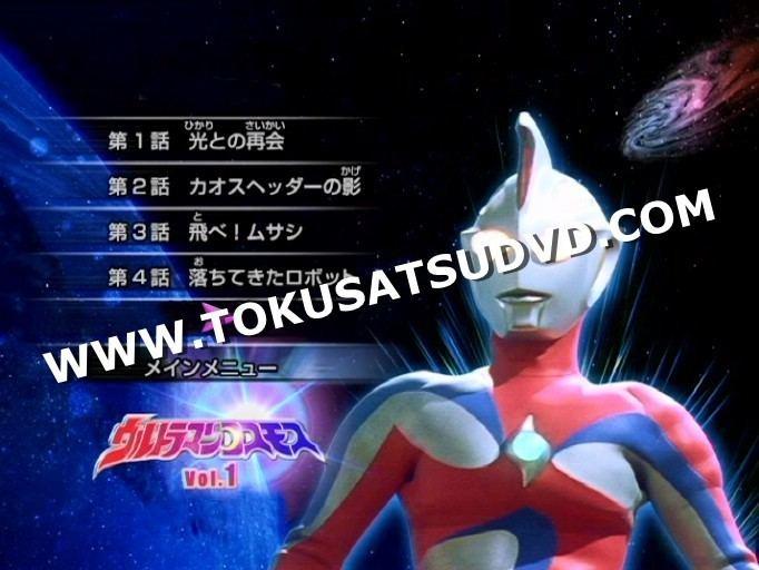 Ultraman Cosmos: The First Contact movie scenes Making of Ultraman Cosmos TV Series multiple clips Digital Monster Artwork Gallery Interactive Menu Split Chapters Full screen Presentation NTSC