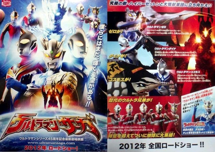 Ultraman Cosmos: The First Contact movie scenes Coming in 2012 Ultraman Saga stars Ultraman Zero Ultraman Dyna and Ultraman Cosmos And surprisingly Ultraman Legend the combined form of Cosmos and