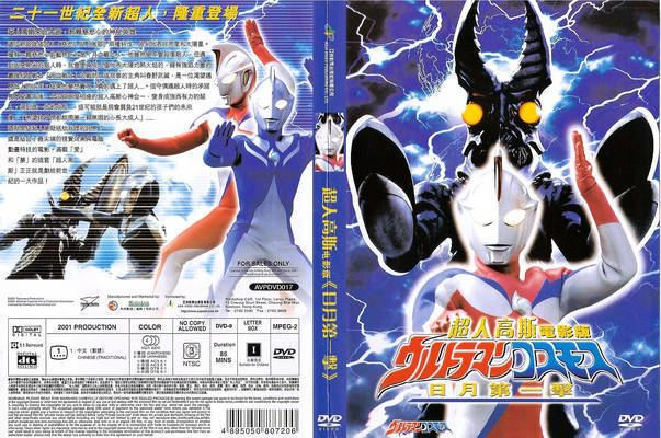Ultraman Cosmos: The First Contact - Alchetron, the free