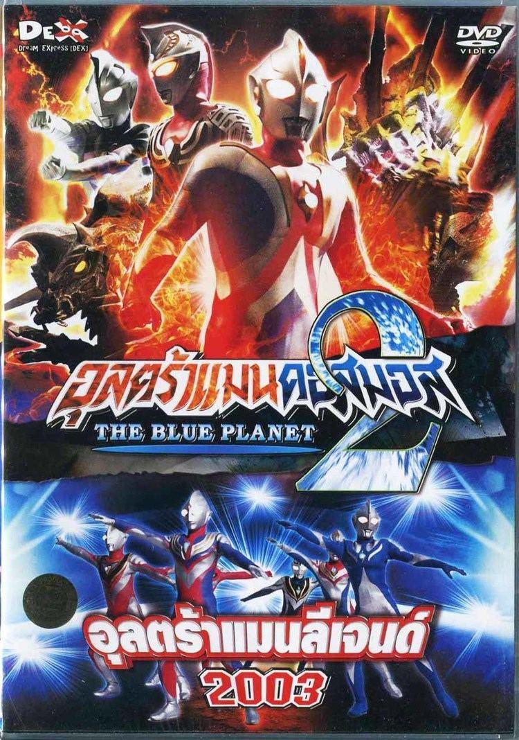 Ultraman Cosmos: The First Contact Ultraman Cosmos 2 The