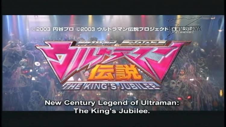 Ultraman Cosmos vs. Ultraman Justice: The Final Battle Ultraman Cosmos vs Ultraman Justice