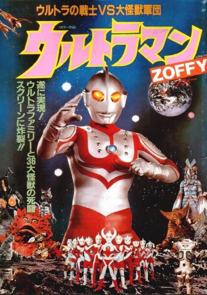 Ultraman Zoffy: Ultra Warriors vs. the Giant Monster Army Ultraman Zoffy Ultra Warriors vs the Giant Monster Army poster