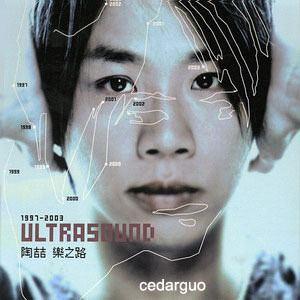 Ultrasound 1997–2003 - Alchetron, The Free Social Encyclopedia