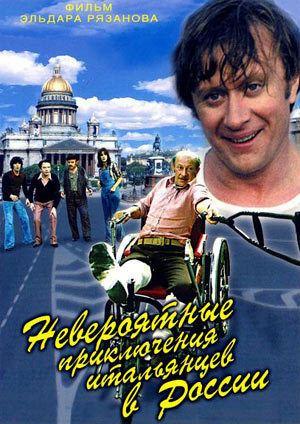 Unbelievable Adventures of Italians in Russia Unbelievable Adventures of Italians in Russia 1973 watch in high