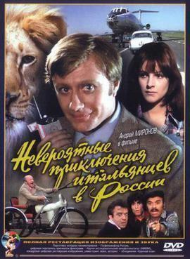 Unbelievable Adventures of Italians in Russia httpsuploadwikimediaorgwikipediaen116Unb