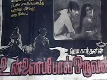 Unnaipol Oruvan (1965 film) movie poster