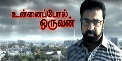 Unnaipol Oruvan (2009 film) Unnaipol Oruvan review Unnaipol Oruvan Tamil movie review story