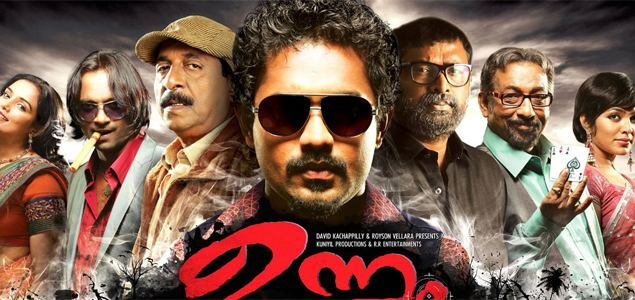 Unnam Unnam Review Malayalam Movie Unnam nowrunning review
