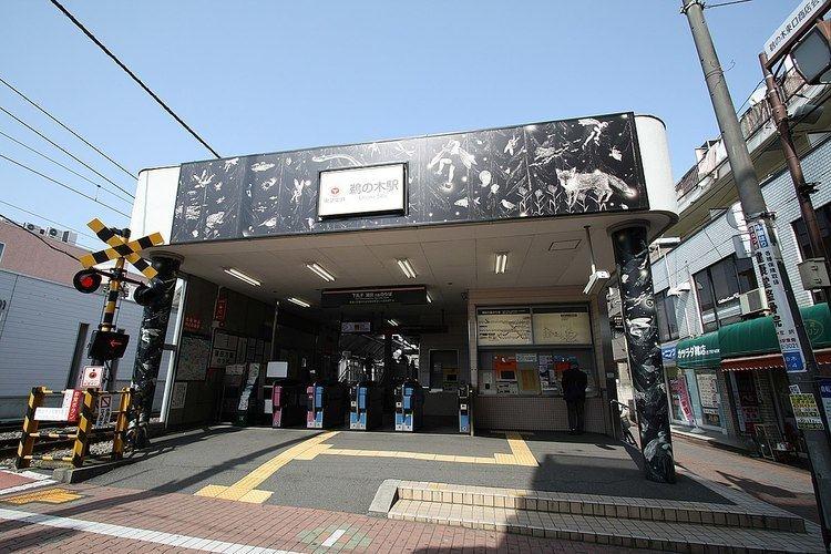 Unoki Station
