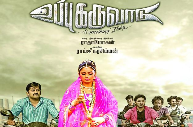 Uppu Karuvaadu Uppu Karuvadu Tamil Movie Review Rating 1st Day Opening Day Total