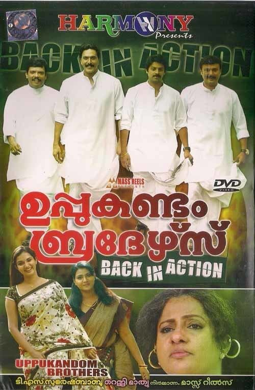 Uppukandam Brothers: Back in Action Description Uppukandam Brothers Back In Action Malayalam DVD