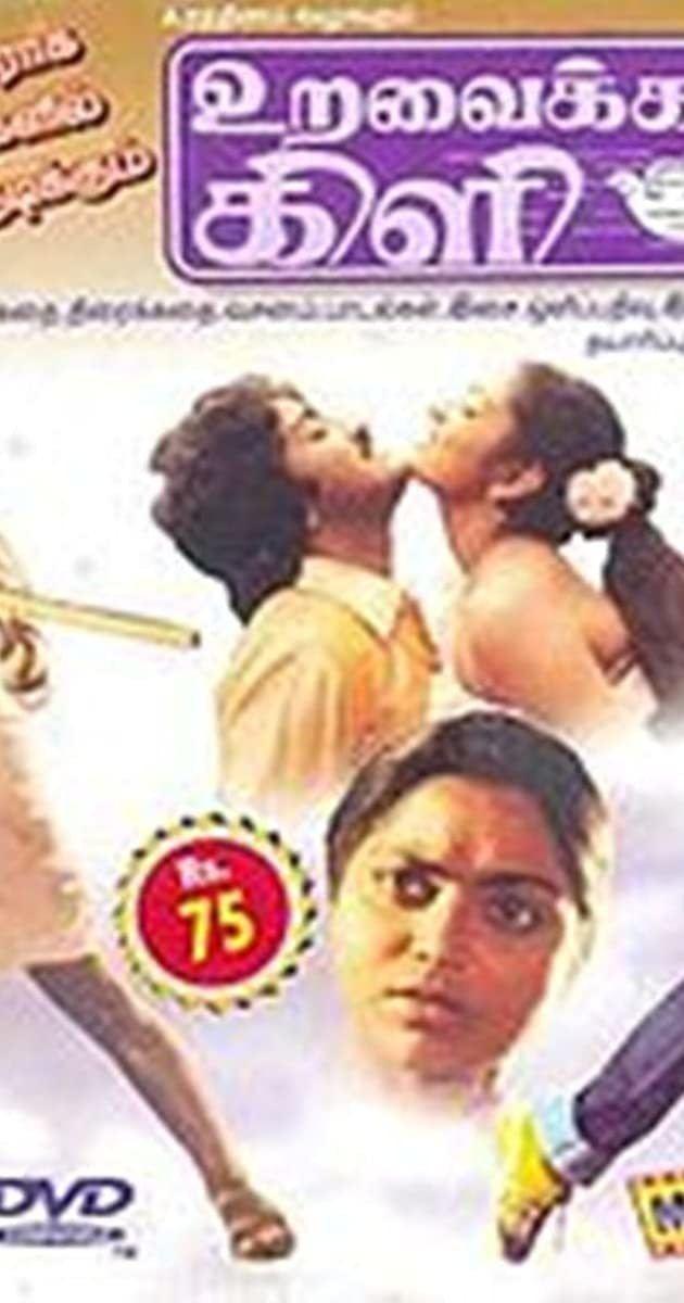Uravai Katha Kili (1984) - Plot Summary - IMDb