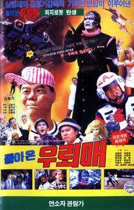 Ureme 7 movie poster