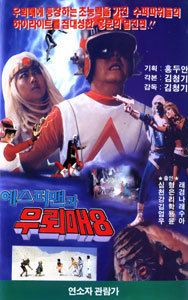 Ureme 8 movie poster